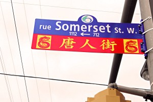 Somerset Street is the destination for all multicultural events in Ottawa's Chinatown!